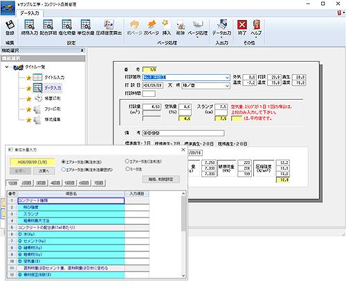 コンクリート品質管理とは、スランプ・空気量・圧縮強度データを入力する事により、工程能力図・X-Rs-Rm管理図・度数表・データシート等を作成できます。 養生管理方法は規格設定により、回数を設定できます。