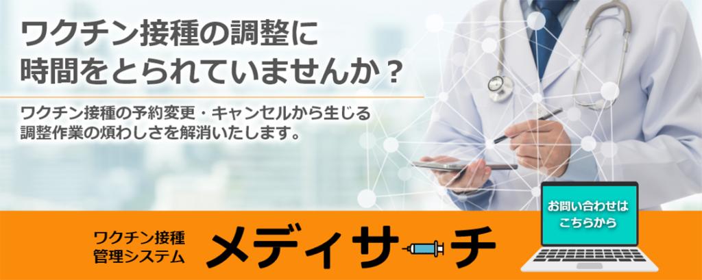 ワクチン接種予約システム【メディサーチ】