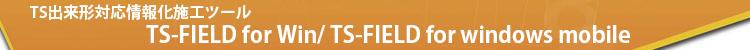 TS-FIELD for Win/TS-FIELD for Windows mobile